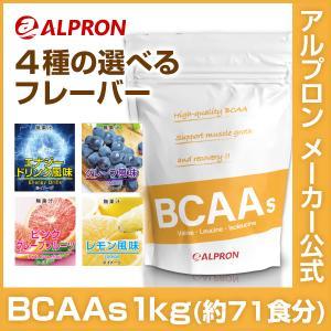 サプリ サプリメント BCAA 1kg アルプロン 選べる 10種 エナジードリンク グレープ マンゴー レモン  アミノ酸 筋トレ スポーツ トレーニング 国産 約71食|alpron