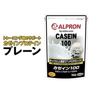 プロテイン カゼイン プレーン 1kg アルプロン アミノ酸 筋トレ トレーニング 約50食分|alpron
