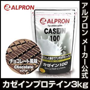 プロテイン カゼイン 3kg アルプロン アミノ酸 筋トレ 選べる チョコ ストロベリー プレーン 約150食分|alpron