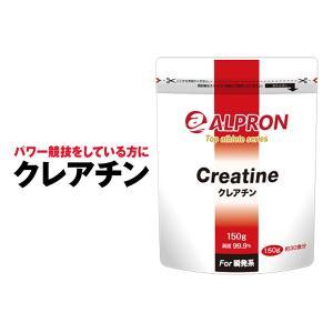 サプリ サプリメント クレアチン 150g アルプロン アミノ酸 筋トレ スポーツ トレーニング alpron