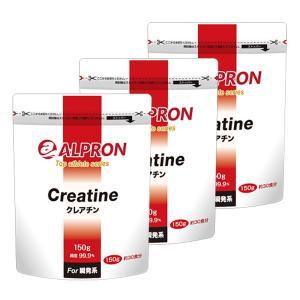 アルプロン クレアチン スポーツサプリメント 150g×3個セット|alpron