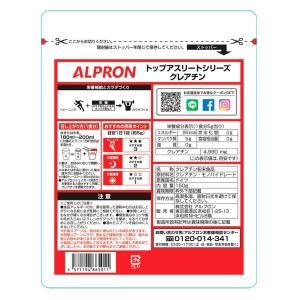 サプリ サプリメント クレアチン 150g × 3個セット アルプロン アミノ酸 筋トレ スポーツ トレーニング|alpron|02