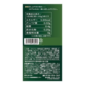 IZMO -イズモ- クルクミン 90粒(約30食分)|alpron|02