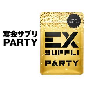 サプリ サプリメント EXSUPPLI PARTY 20粒 パーティー アルプロン しじみエキス 白濱亜嵐 ジェネレーション EXILE エクスサプリ alpron