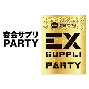 サプリ サプリメント EXSUPPLI PARTY 4粒 パーティー アルプロン しじみエキス 白濱亜嵐 ジェネレーション EXILE エクスサプリ alpron