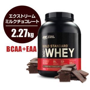 【国内正規品】 ゴールドスタンダード プロテイン ホエイ 100% エクストリームミルクチョコレート...