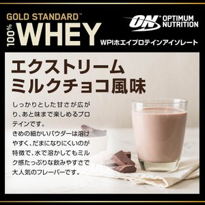 【国内正規品】 ゴールドスタンダード プロテイン ホエイ 100% エクストリームミルクチョコレート  907g オプティマム ニュートリション WPI|alpron|07