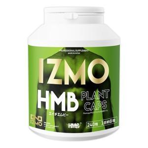 IZMO -イズモ- HMB 240粒(約30食分)|alpron
