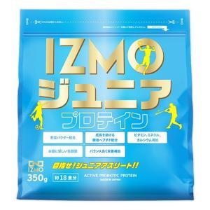 IZMO -イズモ- ジュニアプロテイン 350g(約18食分) 選べるフレーバー(チョコ風味 ストロベリー風味)|alpron