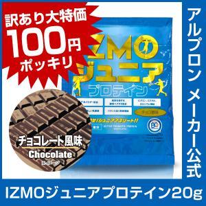 訳あり ジュニア プロテイン ホエイ 20g チョコ風味 生きた乳酸菌BC-30配合 アルプロン IZMO イズモ 子ども 子供 賞味期限間近|alpron