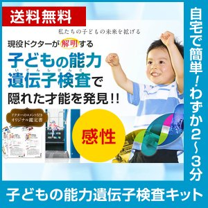遺伝子検査 キット 子ども 能力 感性 メンタル コース 簡単 1人用 遺伝子 アルプロン|alpron