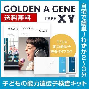 遺伝子検査 キット 子ども 能力 Xタイプ+Yタイプセット 総合コース 1人用 英語 肥満リスク 性...
