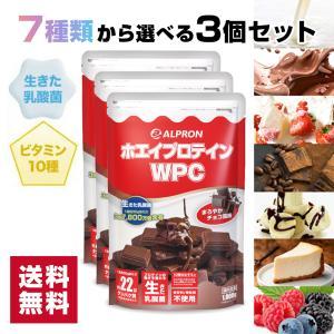 プロテイン ホエイ WPC 1kg × 3袋 セット 選べる 13フレーバー アルプロン アミノ酸 筋トレ 約150食分 タンパク質含有量約72%|alpron