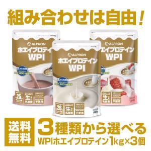 アルプロン プロテイン ホエイ WPI 3kg [1kg × 3袋 セット] 選べる フレーバー 組...