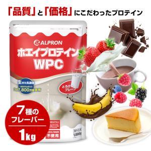 プロテイン ホエイ WPC 1kg 選べる フレーバー アルプロン ココアミルク イチゴミルク チョコバナナ カフェラテ アミノ酸 筋トレ 約50食分|alpron