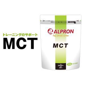 訳あり 大特価 低糖 MCT パウダー 150g アルプロン 中鎖脂肪酸 トレーニング 賞味期限 間近|alpron