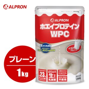 プロテイン ホエイ WPC 1kg プレーン ナチュラル アルプロン 無添加 アミノ酸 筋トレ 約50食分 タンパク質含有量約80%|alpron