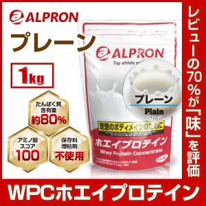 プロテイン ホエイ WPC プレーン 1kg アルプロン アミノ酸 筋トレ 無添加 筋トレ 約50食分 タンパク質含有量約80%|alpron