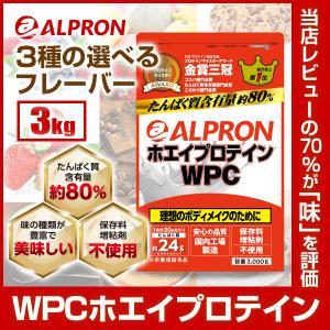 プロテイン ホエイ WPC 3kg アルプロン アミノ酸 筋トレ 選べる チョコ ストロベリー カフェオレ バナナ チョコチップ プレーン 約150食分|alpron