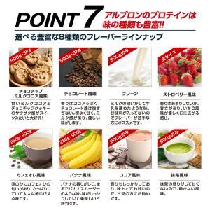 アルプロン WPCホエイプロテイン 選べるフレーバー 3kg  / チョコ ストロベリー カフェオレ バナナ キャラメル 抹茶 プレーン / 送料無料|alpron|08