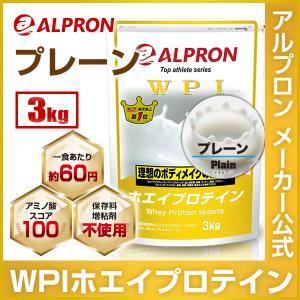 プロテイン ホエイ WPI 3kg アルプロン アミノ酸 筋トレ プレーン 無添加 ホエイプロテイン 約150食分|alpron