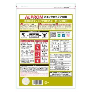 プロテイン ホエイ WPI 3kg アルプロン アミノ酸 筋トレ プレーン 無添加 ホエイプロテイン 約150食分|alpron|02