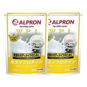 プロテイン ホエイ WPI 3kg × 2個セット プレーン アルプロン アミノ酸 筋トレ ホエイプロテイン 無添加 タンパク質含有量約90%|alpron