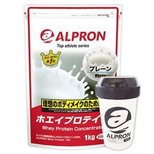 アルプロン WPCホエイプロテイン100 無添加 プレーン プロテイン×シェイカーセット 1kg 約50食分 アミノ酸スコア100|alpron