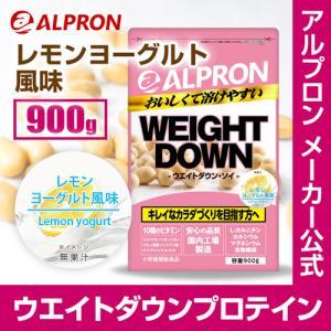 プロテイン ソイ 大豆 ウエイトダウン 900g アルプロン レモンヨーグルト風味  アミノ酸 筋ト...