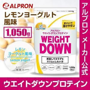 プロテイン ソイ 大豆 ウエイトダウン 1,050g アルプロン レモンヨーグルト風味  アミノ酸 筋トレ ダイエット ウェイトダウン|alpron