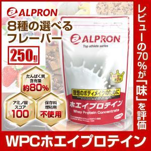 プロテイン ホエイ WPC 250g アルプロン アミノ酸 筋トレ 選べる 10種のフレーバー チョコ ストロベリー カフェオレ バナナ プレーン 約12食分|alpron