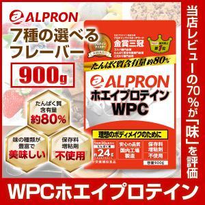 プロテイン ホエイ WPC 1kg アルプロン アミノ酸 筋トレ 選べる チョコ ストロベリー カフェオレ バナナ チョコチップ プレーン 約50食分|alpron