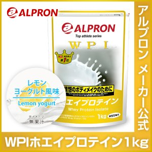 20%OFFクーポン対象 / WPIホエイプロテイン100 レモンヨーグルト風味 1kg アルプロン|alpron