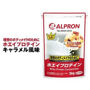 プロテイン ホエイ WPC 3kg キャラメル 筋トレ トレーニング 約150食分 タンパク質含有量約80% アルプロン|alpron