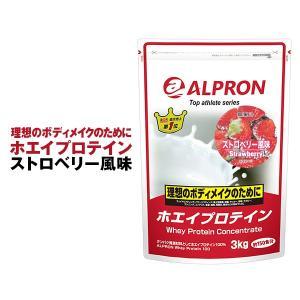 プロテイン ホエイ WPC 3kg ストロベリー アルプロン アミノ酸 筋トレ タンパク質含有量約80% 約150食分|alpron
