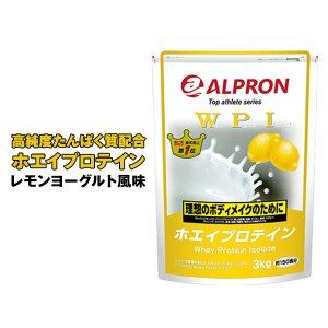 プロテイン ホエイ WPI 3kg アルプロン アミノ酸 筋トレ レモン ヨーグルト ホエイプロテイン 約150食分|alpron