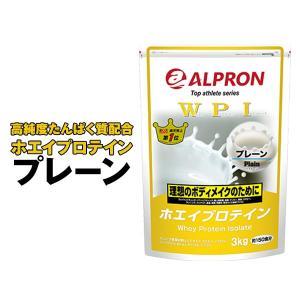 アルプロン WPIホエイプロテイン100  プレーン 3kg|alpron