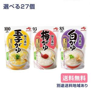味の素 おかゆ 白がゆ 梅がゆ 玉子がゆ 選べる3ケースセット 250g × 9個 × 3ケース 送...