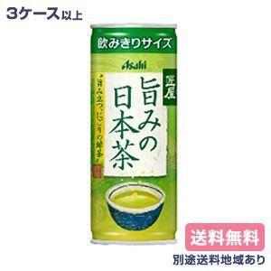 アサヒ 匠屋 旨みの日本茶 245g 缶 x 30本 3ケース以上送料無料 別途送料地域あり|als-inc