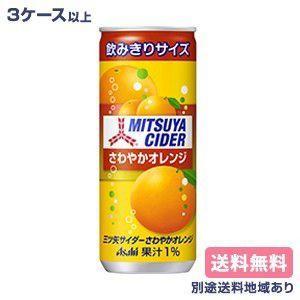 アサヒ 三ツ矢サイダー さわやかオレンジ 250ml 缶 x 20本 3ケース以上送料無料|als-inc