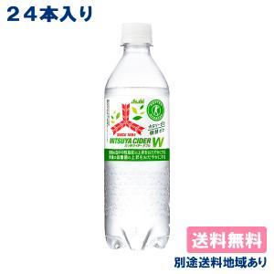 アサヒ 三ツ矢サイダー W (ダブル) 矢羽根ボトル 485ml x 24本 送料無料 トクホ 特定保健用食品|als-inc
