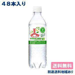アサヒ 三ツ矢サイダー W (ダブル) 矢羽根ボトル 2ケースセット 485ml x 48本 送料無料 トクホ 特定保健用食品|als-inc