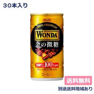 缶コーヒー アサヒ WONDA ワンダ 金の微糖 185g x 30本 送料無料 別途送料地域あり