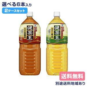 アサヒ 健茶王 香ばし緑茶 すっきり烏龍茶 から選べる2ケース送料無料セット 2L PET(6本入 x 2ケース) 別途送料地域あり|als-inc