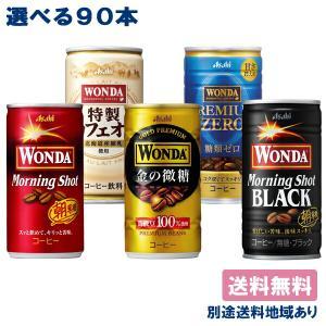 缶コーヒー アサヒ WONDA ワンダ モーニングショット 金の微糖 ブラック カフェオレ 選べる 90本 セット 送料無料 185g 缶 30本入 x 3ケース 別途送料地域あり|アクアライフサービス