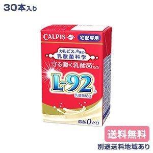 カルピス 守る働く乳酸菌 L-92乳酸菌配合 125ml x 30本 宅配専用 送料無料