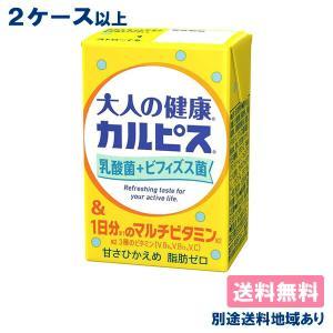カルピス 大人の健康カルピス 乳酸菌+ビフィズス菌&1日分のビタミン 125ml x 24本 2ケース以上送料無料