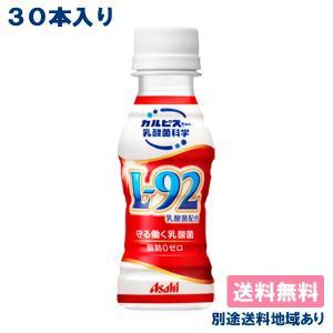 カルピス 守る働く乳酸菌 L-92乳酸菌配合 100ml x 30本 送料無料
