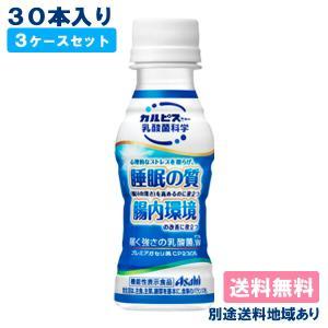 カルピス 守る働く乳酸菌 L-92乳酸菌配合 100ml x...