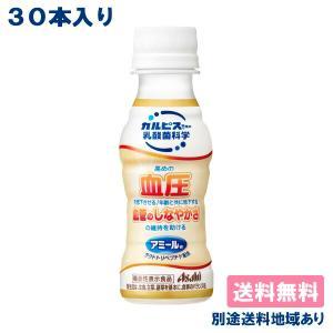 カルピス 乳酸菌 アミール やさしい発酵乳仕立て 機能性表示食品 100ml x 30本 送料無料 別途送料地域あり|als-inc